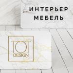Студия дизайна интерьера мебели