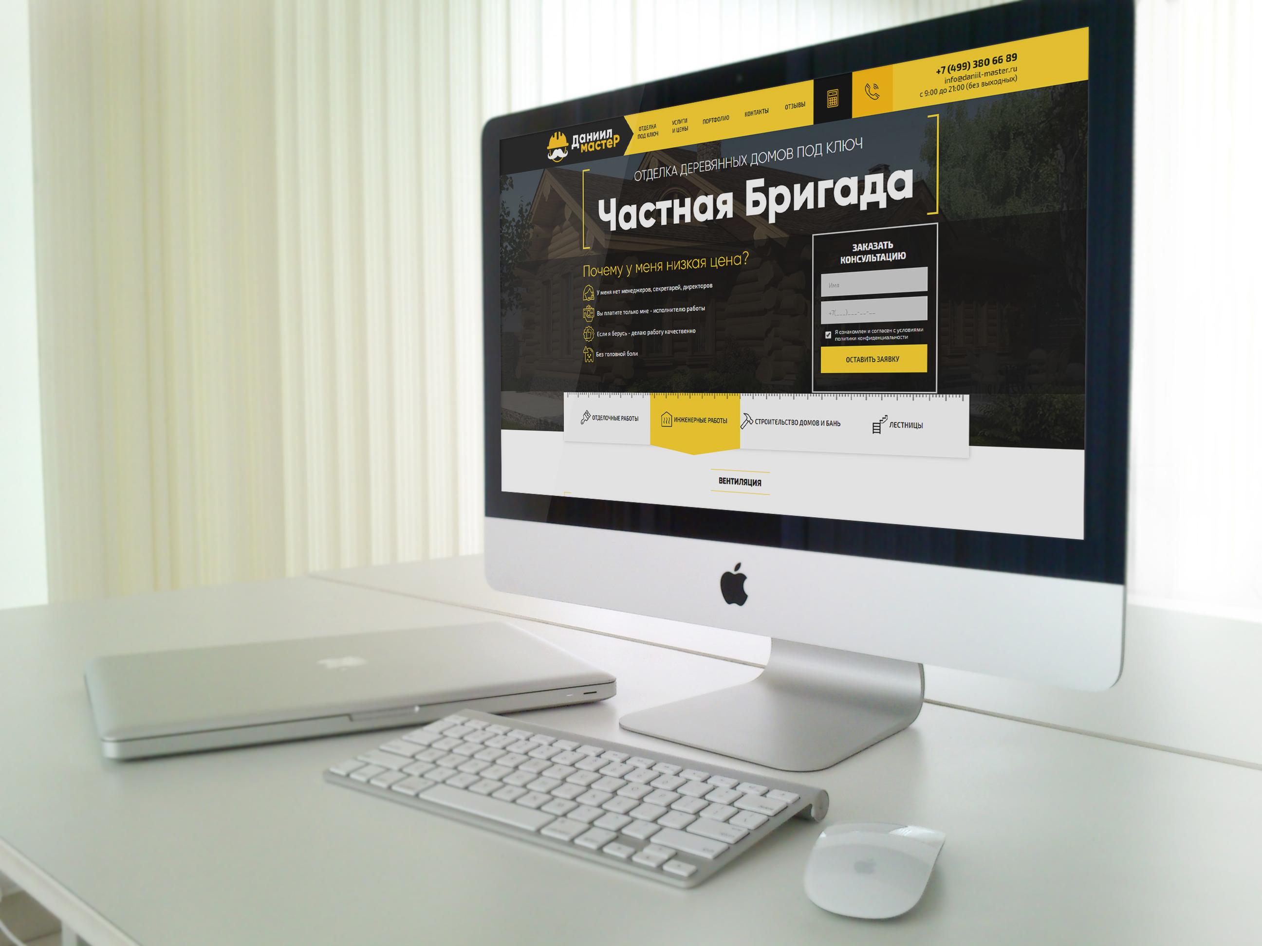 Сайт строительно бригады